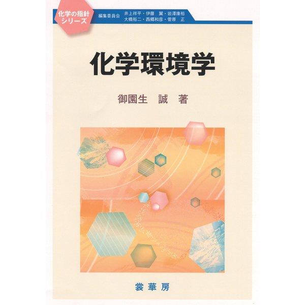 化学環境学(裳華房) [電子書籍]