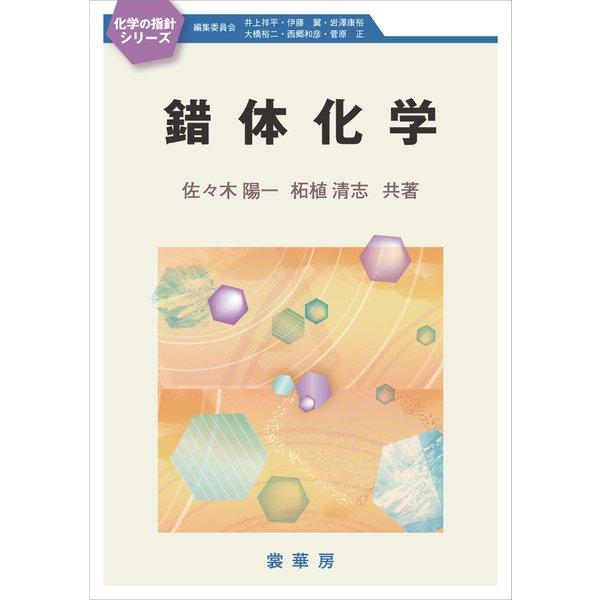 錯体化学(裳華房) [電子書籍]