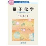 量子化学 ~分子軌道法の理解のために~(裳華房) [電子書籍]
