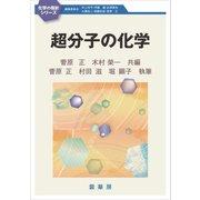 超分子の化学(裳華房) [電子書籍]
