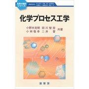 化学プロセス工学(裳華房) [電子書籍]