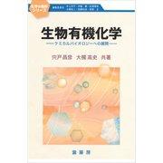 生物有機化学 ~ケミカルバイオロジーへの展開~(裳華房) [電子書籍]