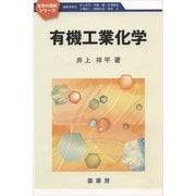有機工業化学(裳華房) [電子書籍]