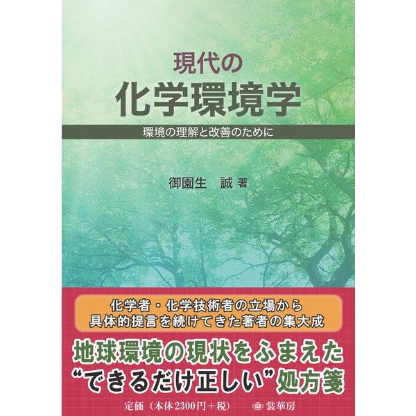 現代の化学環境学(裳華房) [電子書籍]