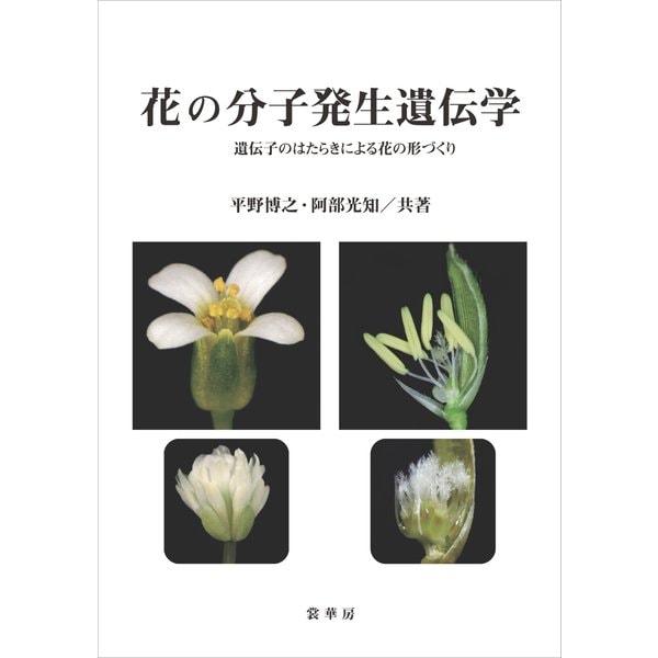 花の分子発生遺伝学(裳華房) [電子書籍]