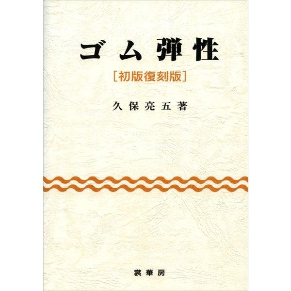ゴム弾性(初版復刻版)(裳華房) [電子書籍]