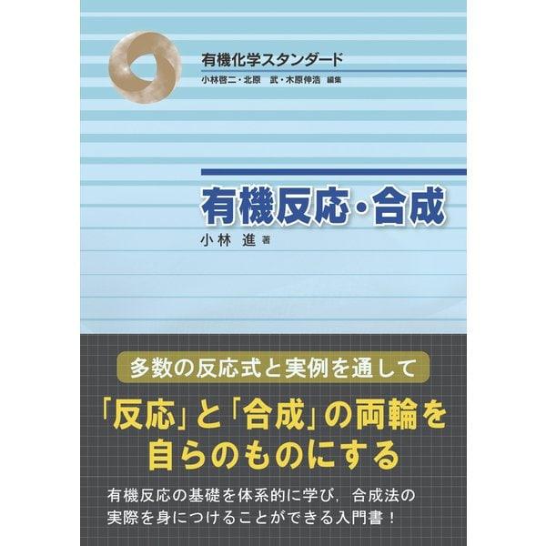 有機反応・合成(裳華房) [電子書籍]