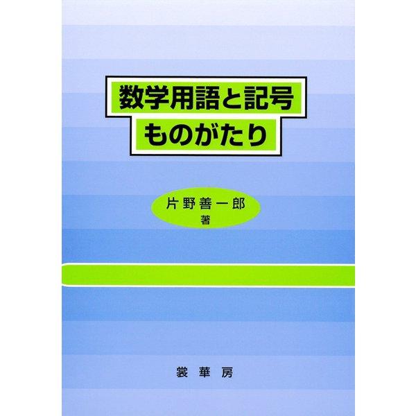 数学用語と記号ものがたり(裳華房) [電子書籍]