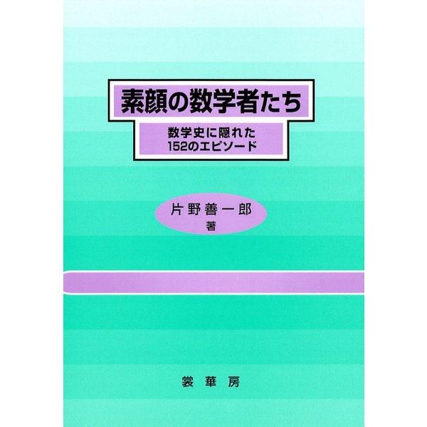 素顔の数学者たち(裳華房) [電子書籍]