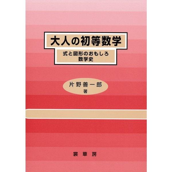 大人の初等数学(裳華房) [電子書籍]