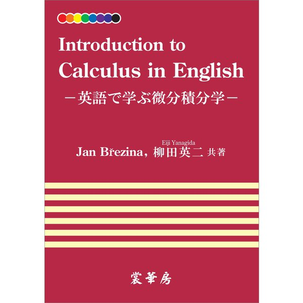 Introduction to Calculus in English(裳華房) [電子書籍]