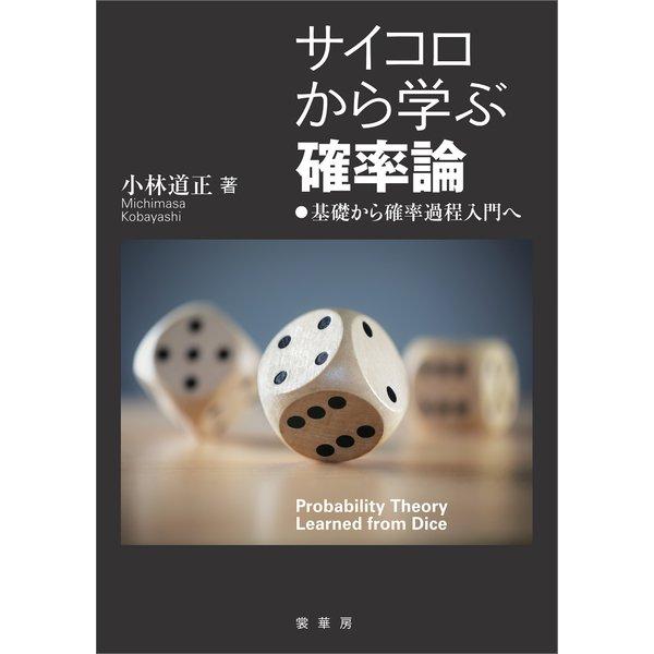 サイコロから学ぶ確率論(裳華房) [電子書籍]