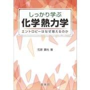 しっかり学ぶ 化学熱力学(裳華房) [電子書籍]