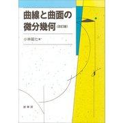曲線と曲面の微分幾何(改訂版)(裳華房) [電子書籍]