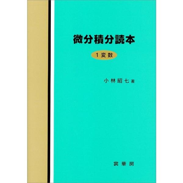 微分積分読本(裳華房) [電子書籍]