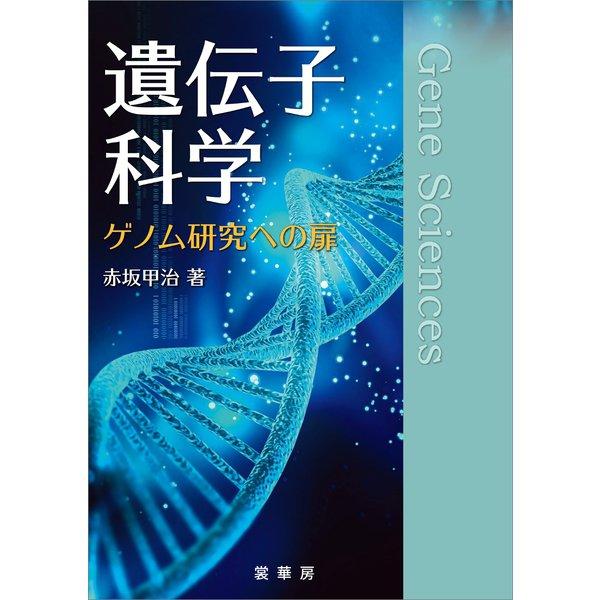 遺伝子科学(裳華房) [電子書籍]