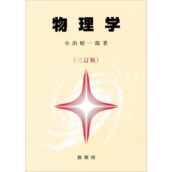 物理学(三訂版)(裳華房) [電子書籍]