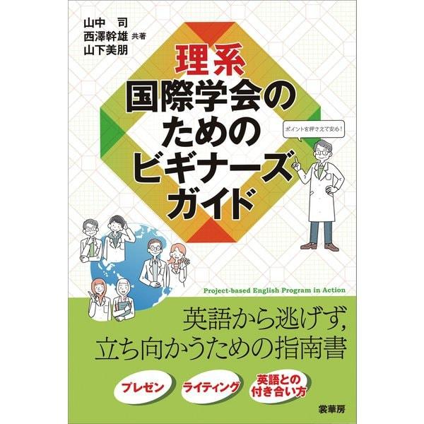 理系 国際学会のためのビギナーズガイド(裳華房) [電子書籍]
