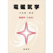 電磁気学 物理学(分冊版)(裳華房) [電子書籍]