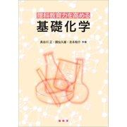 理科教育力を高める基礎化学(裳華房) [電子書籍]