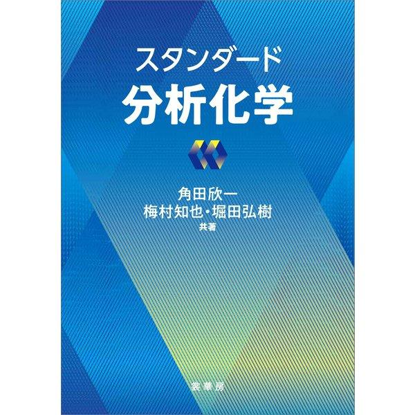 スタンダード分析化学(裳華房) [電子書籍]