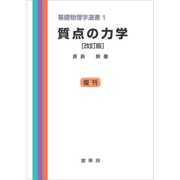 質点の力学(改訂版)(裳華房) [電子書籍]
