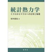 統計熱力学(裳華房) [電子書籍]