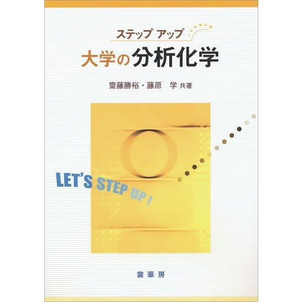 ステップアップ 大学の分析化学(裳華房) [電子書籍]