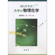 ステップアップ 大学の物理化学(裳華房) [電子書籍]