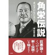 角栄伝説(出窓社) [電子書籍]