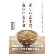正しい玄米食、危ない玄米食(かざひの文庫) [電子書籍]