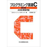 プログラミング言語C 第2版(共立出版) [電子書籍]