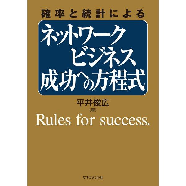 確率と統計による「ネットワークビジネス 成功への方程式」(マネジメント社) [電子書籍]