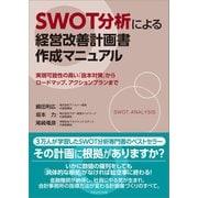 SWOT分析による経営改善計画書作成マニュアル(マネジメント社) [電子書籍]
