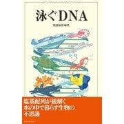 泳ぐDNA(東海大学出版部) [電子書籍]