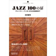 JAZZ 100の扉(アルテスパブリッシング) [電子書籍]