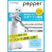 Pepper最新事例に学ぶロボアプリ開発 「ウェイティングボード」アプリに学ぶHTTP・WebSocketを使った外部デバイス連携編(ナレッジオンデマンド) [電子書籍]