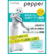Pepper最新事例に学ぶロボアプリ開発 介護分野での活用に学ぶ効果的な対人コミュニケーション実践編(ナレッジオンデマンド) [電子書籍]