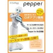 Pepper最新事例に学ぶロボアプリ開発 サービス分野での3社のユースケースに学ぶPepper for Biz活用編(ナレッジオンデマンド) [電子書籍]