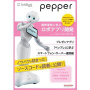 Pepper最新事例に学ぶロボアプリ開発 プレゼンアプリ「ペップレ」に学ぶスマートフォン・サーバー連携編(ナレッジオンデマンド) [電子書籍]