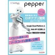Pepper最新事例に学ぶロボアプリ開発 Google Cloud PlatformとWeb APIを活用したPepper機能拡張の実践編(ナレッジオンデマンド) [電子書籍]