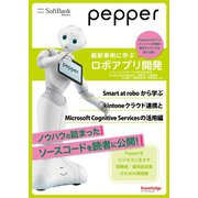 Pepper最新事例に学ぶロボアプリ開発 ~Smart at roboから学ぶkintoneクラウド連携とMicrosoft Cognitive Servicesの活用編~(ナレッジオンデマンド) [電子書籍]