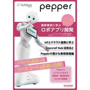 Pepper最新事例に学ぶロボアプリ開発 ~IoTとクラウド連携に学ぶAzure IoT Hubの活用法とPepperの豊かな表現実践編~(ナレッジオンデマンド) [電子書籍]