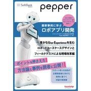 Pepper最新事例に学ぶロボアプリ開発 ~豊かなUser Experienceを生むロボットユースケースデザインとフィールドテストによる現場改革編~(ナレッジオンデマンド) [電子書籍]