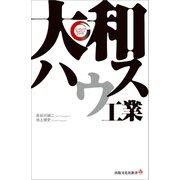 大和ハウス工業 リーディング・カンパニー シリーズ(出版文化社) [電子書籍]