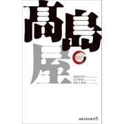 高島屋 リーディング・カンパニー シリーズ(出版文化社) [電子書籍]
