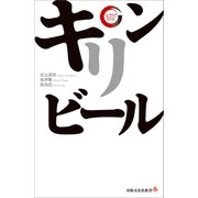 キリンビール リーディング・カンパニー シリーズ(出版文化社) [電子書籍]