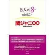 5人の8(エイト) ~∞の彼方へ~ 関ジャニ∞(太陽出版) [電子書籍]
