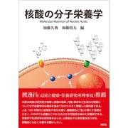 核酸の分子栄養学(エヌ・ティー・エス) [電子書籍]