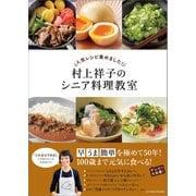 人気レシピ集めました! 村上祥子のシニア料理教室(女子栄養大学出版部) [電子書籍]